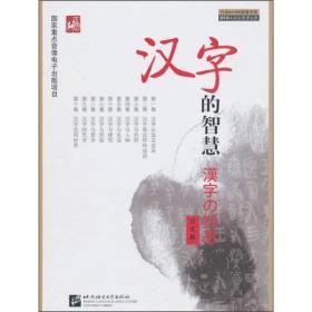 汉字的智慧(日文版)(附手册1本+DVD光盘1张)全新塑封未开