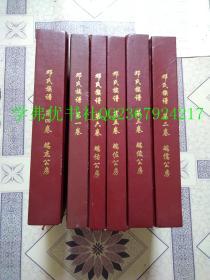 南阳郡 三登堂 邓氏族谱【第一卷至第六卷】(全六卷)