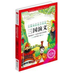 《三国演义》影响孩子一生的中国文学经典,逐字注音,精心批注,名师导读,专家推荐,全面提升阅读能力,帮孩子赢在起点!