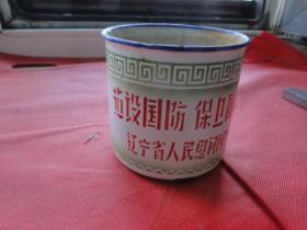 沈阳市搪瓷厂辽宁省人民慰问团赠建设国防保卫国防搪瓷茶缸茶杯水杯一个包老,品相自定