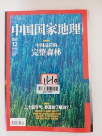 中国国家地理(2013.12总第638期)