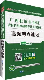 中公版·2018广西壮族自治区农村信用社招聘考试专用教材:高频考点速记