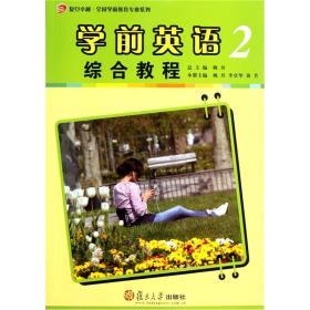 二手学前英语综合教程2姚丹复旦大学出版社9787309082005l