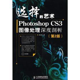 选择的艺术:Photoshop CS3图像处理深度剖析(第2版)无光盘