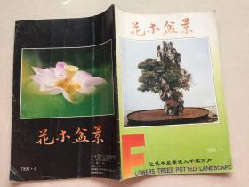 花木盆景1994年1、4两本合售