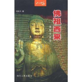 佛祖西来:佛教在中国