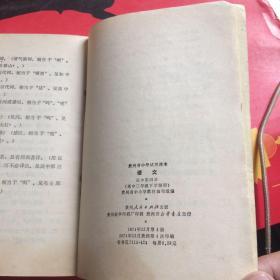 贵州省中学试用课本 语文 高中第四册