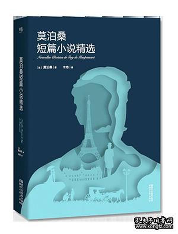莫泊桑短篇小说精选 18年#