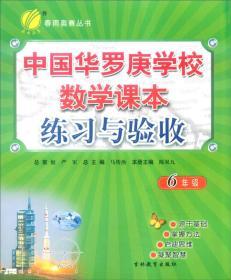 中国华罗庚学校数学练习与验收.六年级(套装)