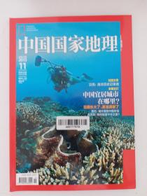 中国国家地理(2013.11总第637期)