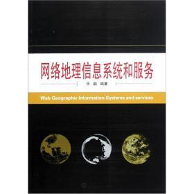 网络地理信息系统和服务