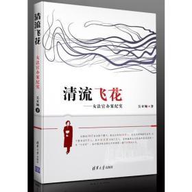 清流飞花——女法官办案纪实 吴亚频  清华出版社 9787302347