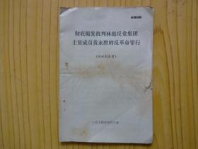 彻底揭发批判林彪反党集团主要成员黄永胜的反革命罪行