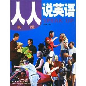 满29包邮 二手外研社 人人说英语初级 中级 高级 侯毅凌  张在新 蒋祖康