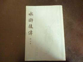 水浒后传 繁体竖排品佳 上海古籍出版社1981年一版一印 少见内附两藏书印 非常珍贵