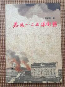 正版现货 恭城一.二五保卫战 周昱麟 漓江出版社