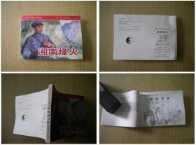 《湘南烽火》50开彭本人绘,湖南2009.4出版8品,4988号,连环画不平整