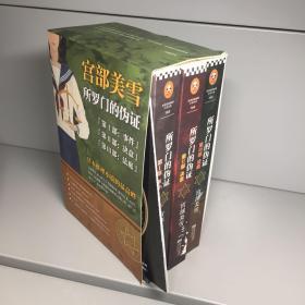 所罗门的伪证:盒装全三册+1小本所罗门的伪证解(宫部美雪巅峰杰作)(原外包装)