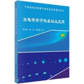 放电等离子体基础及应用