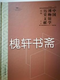 中国博物馆学历史文献选编 第三辑