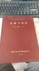 复印报刊资料 金融与保险 F62 1998年1--6期