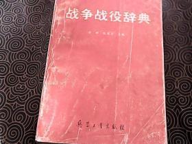 战争战役词典