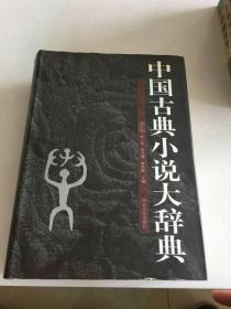 中国古典小说大辞典  16开精装