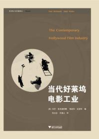 当代好莱坞电影工业