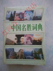中国名胜词典··第二版