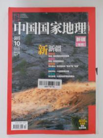 中国国家地理(2013.10总第636期)新疆专辑