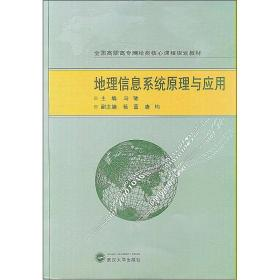 全国高职高专测绘类核心课程规划教材:地理信息系统原理与应用