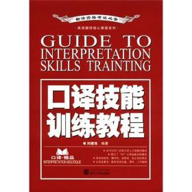 口译技能训练教程