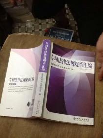 专利法律法规规章汇编(1984-2011.7)