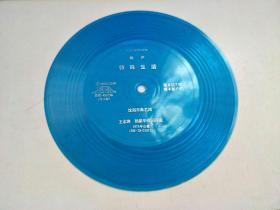 小薄膜中国唱片 特殊生活  等