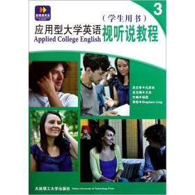 应用型大学英语视听说教程3(学生用书)