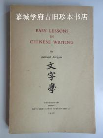 【稀见初版签赠本】高本汉《文字学》作者签赠德国汉学家傅海波(HERBERT FRANKE) KARLGREN EASY LESSONS IN CHINESE WRITING
