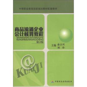 中等职业教育国家规划教材配套教材:商品流通企业会计核算教程(第2版)