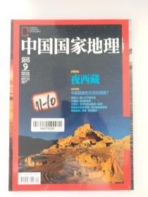 中国国家地理(2013.9总第635期)