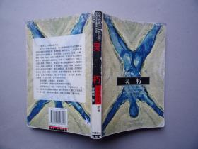 公民星座丛书---灵朽(廖建斌签名本,签赠本)