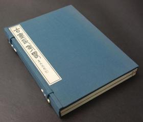 古玺印考略  罗福颐  中华书店   1987年  线装