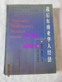 战后东南亚华人的经济——广东哲学社会科学规划课题书系