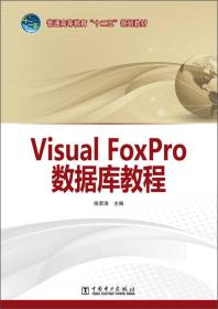 visual foxpro数据库教程