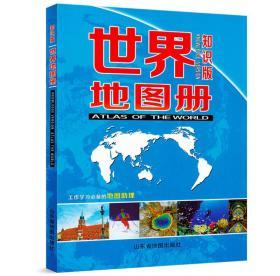 世界地图册(知识版)
