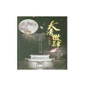 大清徽肆 赵雨希 远方出版社 9787555505228