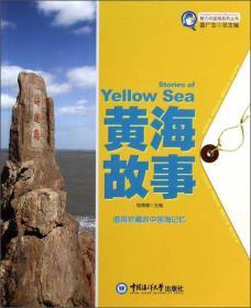 魅力中国海系列丛书:黄海故事