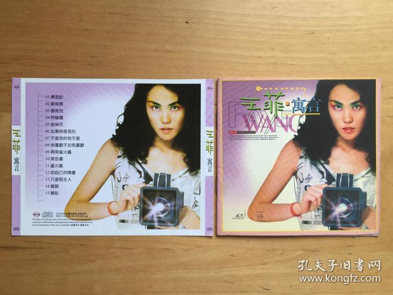 王菲 寓言    CD封面