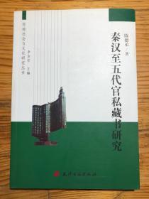 秦汉至五代官私藏书研究/传统社会与文化研究丛书