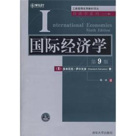 国际经济学(第9版)