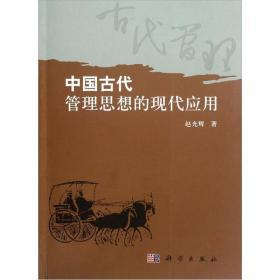 中国古代管理思想的现代应用