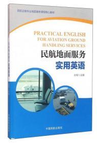 民航地面服务实用英语